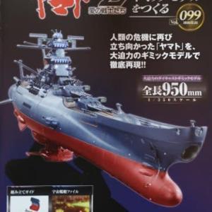 宇宙戦艦ヤマト2202 No.099