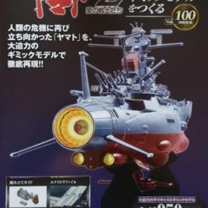 宇宙戦艦ヤマト2202 No.100