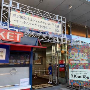 『東京キルトフェスティバル~オータムマーケット』で、オランダのキルト作家さんと三浦百恵さんの作品