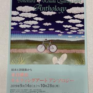 清里で開催されるキルト展とカントリーフェスタ!!