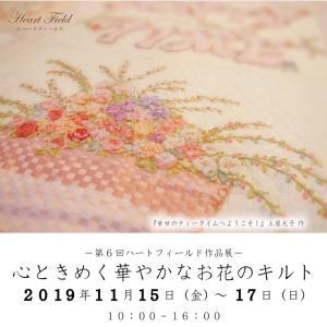初めての作品展は11年前に開催!!懐かしい写真^ ^