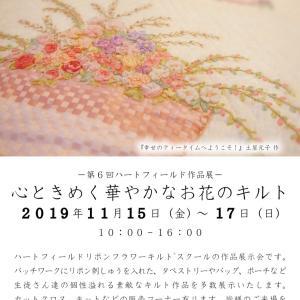 いよいよ今週15日から山梨県山梨市でパッチワーク、リボン刺しゅうの作品展示会開催!!