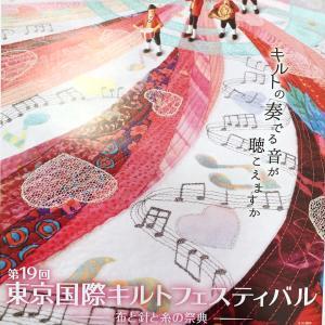 いよいよ今週23日(木)から東京国際キルトフェスティバルが始まります!!