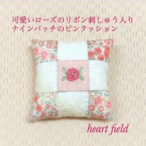 動画を見ながら、パッチワークにリボン刺しゅう入りの可愛いピンクッション完成〜!!