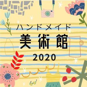 【お知らせ】ハンドメイド美術館2020!!