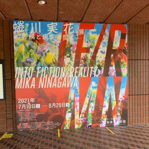 久しぶりのお出掛けは美術館へ、その色鮮やかな世界観に感動〜!!
