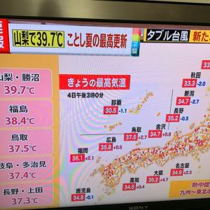 日本一暑い!!今年夏の最高気温39.7℃の勝沼です!