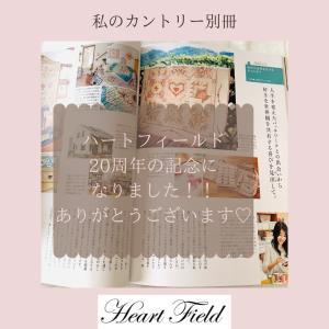 掲載誌「私のカントリー別冊」は20周年の記念の本になりました!!