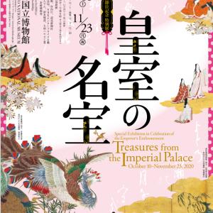 京都国立博物館 特別展『皇室の名宝』