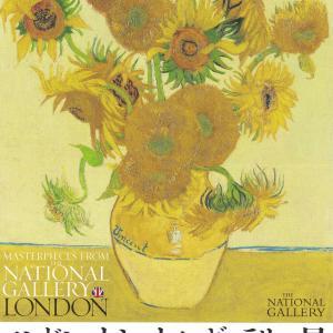 国立国際美術館 ロンドン・ナショナル・ギャラリー展
