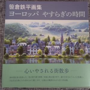 笹倉鉄平「原画展」