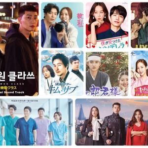韓国ドラマ2020