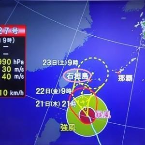 11月の台風