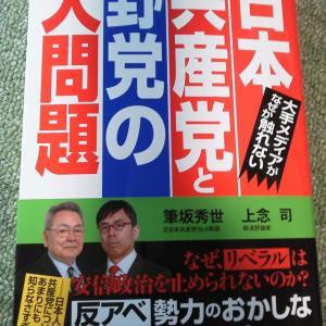 書籍「日本共産党と野党の大問題」&プリザーブドフラワー