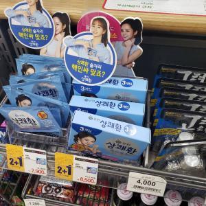 韓国のコンビニで買った二日酔い防止アイテムとキンパ