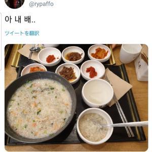 [明洞]日本のお粥とは全然違う!朝食は美味しいお粥を食べました!