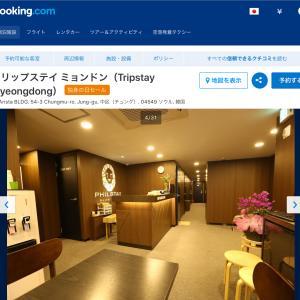 10月の韓国旅行は明洞に近いホテルに滞在