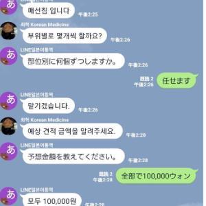 初韓国の初ちゃん、美容鍼初体験&私は糸リフト追加〜♡