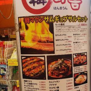 新大久保のお店で食べたチヂミが美味しかった〜♡と原宿のキーマカレーやっと食べられたぞ