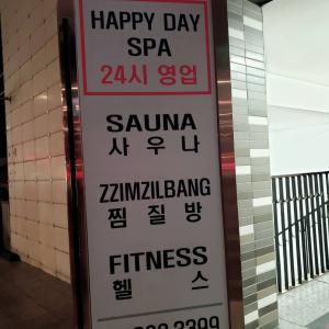 何回も韓国行ってるのにチムジルバン初体験でした!