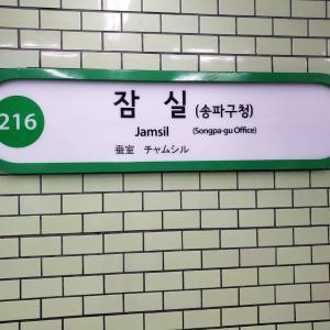 YUSTORYへの行き方/チャムシル駅→バス1本/明洞→バス1本
