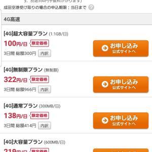 今、韓国旅行で必需品のレンタルwi-fi安いですよ〜!