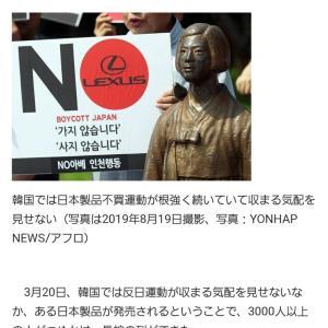 コロナの影響で日本と韓国でなかなか買えないもの