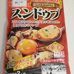 [韓国料理]よく買うスンドゥブの素と即席カクテキ