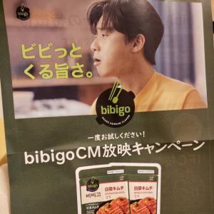 bibigoの冷凍食品を買ったら冷凍キムチがオマケで付いてきた!