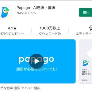 韓国語翻訳アプリは何を使ってる?