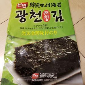 韓国海苔は大きいサイズを買った方がお得&韓国海苔の保存方法