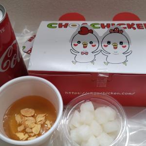やっぱり韓国チキンは美味しいねぇ~!