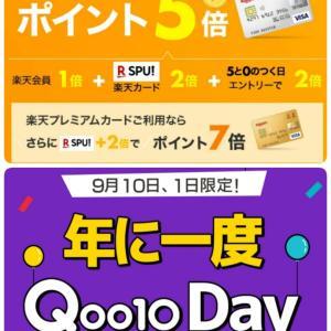 本日、楽天ポイント5倍DAY&年に一度のQoo10の日!