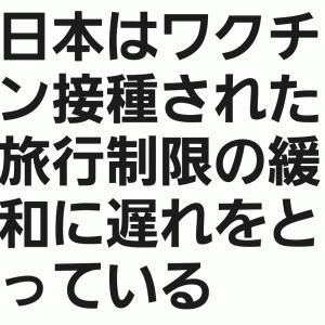 日本の入国制限が差別的ではないか?と海外で話題に……。