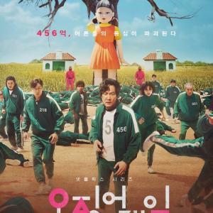 韓国で流行り過ぎている「オジンオ(イカ)ゲーム」ってグロいのね…