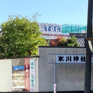 TOCと氷川神社