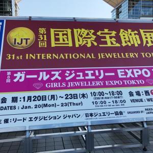 国際宝飾展2020