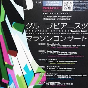 グループピアニスツマラソンコンサート(第二夜)に出演します!