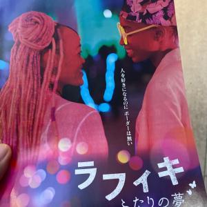 Rafiki ラフィキ~ふたりの夢~観てきた!