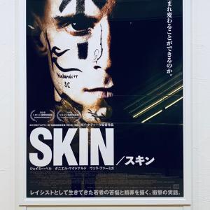 映画「SKIN/スキン」を観に行ってきた