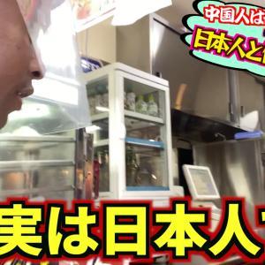 【検証】中国人は黒人ハーフを日本人と信じるのか?
