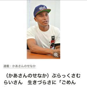 9/6(日)朝日新聞朝刊にインタビューが掲載されたよ
