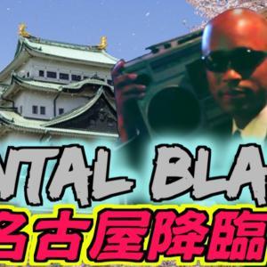 レンタル黒人初名古屋出張!