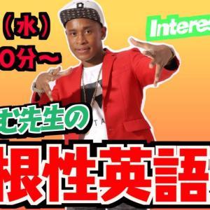 【イベント】ぶらさむ先生のど根性英語塾