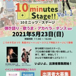 【イベント】5/23(日)『10minutes Stage』の司会をやります!