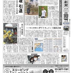 東京新聞の1面トップに掲載されました