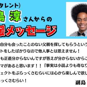 【父探しクラウドファンディング】副島淳さんから応援メッセージが届きました。