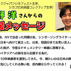 河野洋さんから応援メッセージをいただきました