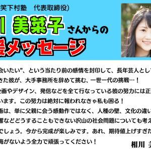(株)笑下村塾の相川社長から応援メッセージをいただきました