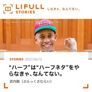 LIFULL STORIES さんにインタビューして頂きました